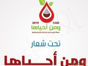 """""""ومن أحياها""""… حملة للتبرع بالدم في خيرية البطالية"""