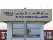 """""""خاص"""" رحلة دولية جديدة عبر """"مطار الأحساء"""" تعرف عليها !!"""