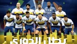 النصر بطلًا لدوري كأس الأمير محمد بن سلمان للموسم 2018 – 2019 م