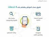 تعرّف أكثر على التطبيق الجديد لحساب المواطن وروابط التحميل