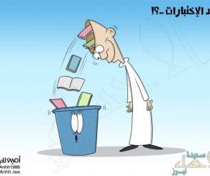 بعد الاختبارات ..؟!!