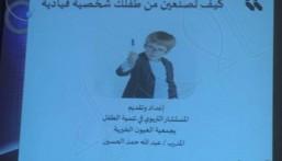 """""""خيرية العيون"""": أكثر من ٣٠ متدربة يتفاعلون مع أمسية صناعة شخصية الطفل القيادية"""