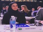 أضواء العريفي تُشارك في مؤتمر فيفا لكرة القدم النسائية