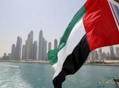 الإمارات تدين استهداف مطار أبها: ندعم كافة الإجراءات السعودية لمواجهة الإرهاب