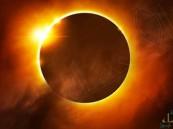 """في هذه الأوقات .. سكان الأرض على موعدين مع """"كسوف كلي"""" للشمس"""