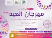 ألعاب مائية وفعاليات متعددة في مهرجان العيد ١٢ بمحاسن