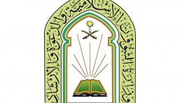 """آخر موعد للتقديم بعد أيام … وظائف شاغرة للسعوديين والسعوديات في """"الشؤون الإسلامية"""""""