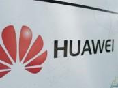 أمريكا تحذر الهند: إياكم ونقل أي تكنولوجيا لشركة هواوي الصينية
