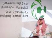 """ضمن برنامج الابتعاث .. تعرّف على """"الدولة الأوروبية"""" التي ستحتضن المواهب السعودية في كرة القدم"""