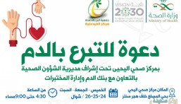 """تبدأ اليوم … حملة للتبرع بالدم في مركز """"صحي اليحيى"""""""