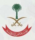 معهد تدريب رئاسة أمن الدولة يفتح باب التقديم لحملة الثانوية العامة