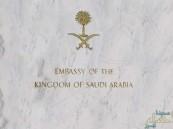 """قنصلية المملكة في هونج كونج للسعوديين: احذروا من """"ويفا"""" !!"""