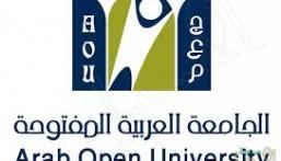 الجامعة العربية المفتوحة تفتح القبول لطلاب الثانوية العامة الأحد المقبل