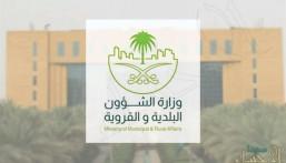 """""""الشؤون البلدية"""" تحدد موعد تطبيق غرامات عدم الالتزام باشتراطات الإسكان الجماعي"""