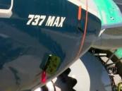 """أخيرًَا .. بوينغ تقر بـ""""الكارثة"""" وتتخذ إجراء هام بشأن """"737"""" ماكس !!"""