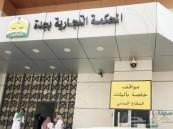 بنظام الإفلاس الجديد.. تسوية ديون شركة متعثرة بـ180 مليون ريال في جدة