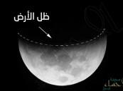 """""""خسوف جزئي"""" للقمر مساء الثلاثاء المقبل يشاهده جميع السعوديين"""