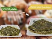 شاهد .. سعودي يستنسخ الطعام لأول مرة في الشرق الأوسط !!
