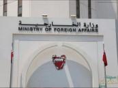 البحرين: إيران تستهدف أمن الملاحة البحرية بالخليج العربي ومضيق هرمز