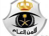 """""""الأمن العام"""": ضَبْط 71 مكتبًا وهميًّا للحج.. وإعادة أكثر من 10 آلاف سيارة مخالفة"""