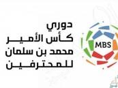 رابطة المحترفين تعلن رصدها 3 جوائز شهرية لنجوم الدوري السعودي