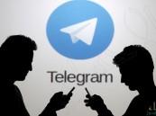 """""""تلغرام"""" تطلق عملتها الرقمية المشفرة في غضون شهرين"""