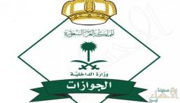 """حقيقة فتح """"المنافذ البرية"""" أمام المواطنين المتواجدين بدول الخليج"""