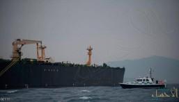 """""""جبل طارق"""" ترفض طلبًا أميركا بشأن الناقلة الإيرانية"""