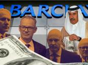 """إعادة محاكمة كبار مسؤولي باركليز في قضية """"رئيس الوزراء القطري"""""""