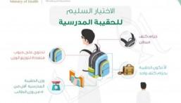 """شاهد.. تنبيه من """"الصحة"""" للآباء: وزن الحقيبة المدرسية لا يزيد عن 10 ٪ من وزن الطالب"""