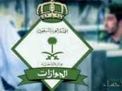 """""""الجوازات"""": تشهير وسجن وغرامات بحق 70 مواطنًا ووافدًا خالفوا أنظمة الحج"""