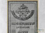 """خلال عهد """"المؤسس"""" .. صورة نادرة لأول """"مصحف"""" طُبع في مكة"""