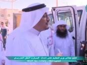 """شاهد.. """"آل الشيخ"""" يطلع على سيارة جديدة للنقل المدرسي مجهزة لذوي الإعاقة"""