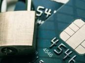 """تعليمات مهمة من """"البنوك السعودية"""" حتى لا تقع ضحية للاحتيال المالي"""