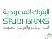 """تعرّف عليها .. """"البنوك السعودية"""" توضح محددات أسعار فوائد اقتراض العملاء"""