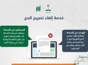 «الأحوال المدنية» تتيح خدمة إلغاء تصريح الحج إلكترونيًّا