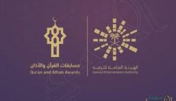 """تعرّف على أكثر الدول المشاركة بمسابقتي القرآن الكريم والآذان لـ""""الترفيه"""""""