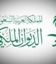 الديوان الملكي: وفاة صاحب السمو الملكي الأمير طلال بن سعود بن عبدالعزيز
