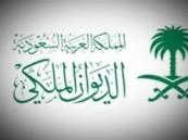 وفاة الأميرة فاطمة بنت مساعد بن عبدالرحمن آل سعود