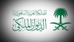 الديوان الملكي: وفاة الأمير نواف بن سعد بن سعود بن عبدالعزيز