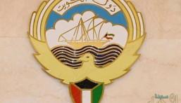 """الكويت: """"أحداث المملكة"""" على طاولة """"مجلس الوزراء"""".. وتصريح هام عن """"التعاون العسكري""""!!"""