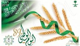 البريد السعودي يحتفي بيوم الوطن الـــ89