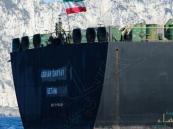15 مليون دولار مكافأة لمن يرشد عن تهريب النفط الإيراني