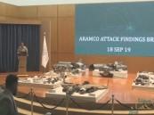"""""""وزارة الدفاع"""" تعرض أدلة تورُّط إيران في استهداف معملي """"أرامكو"""""""