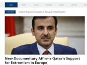 وثائقي فرنسي – بلجيكي يفضح دعم قطر السري للإرهاب