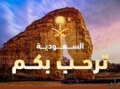 """لغير الـ49 دولة .. تعرف على الشروط الـ""""12″ للحصول على تأشيرة السياحة السعودية"""