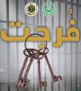 """""""الداخلية"""" تتيح التبرع من خارج المملكة للسداد عن الموقوفين غير السعوديين"""