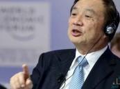 مؤسس شركة هواوي.. من فقر مدقع إلى أغنى أغنياء العالم