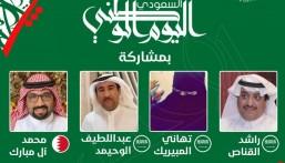 شعراء الأحساء يمثلون المملكة في البحرين للاحتفاء باليوم الوطني