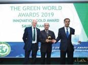 """بقيادة الأحسائي """"بن دهيش"""" .. """"أرامكو"""" تفوز بالذهب في جوائز العالم الأخضر ٢٠١٩"""